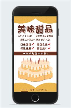 蛋糕房新店开业宣传单