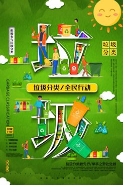 垃圾分类字融画海报