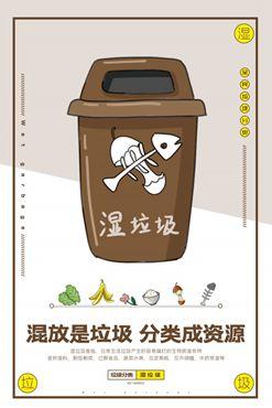 湿垃圾垃圾桶卡通图片