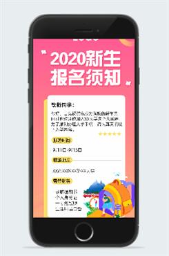 2020新生报名须知图文海报