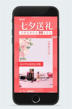 七夕节彩妆活动宣传海报