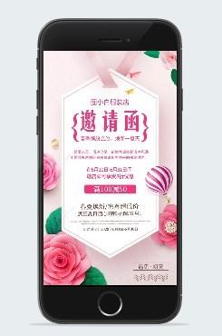 韩式清新婚礼邀请函图片