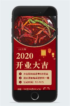 2020火锅店开业大吉宣传海报