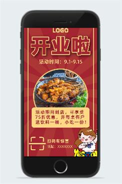 串串店新店开业海报