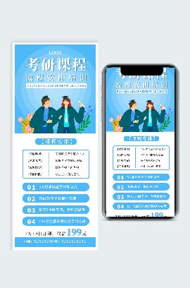 考研冲刺培训班招生海报