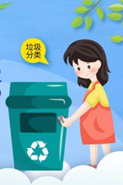 垃圾分类公众号首图素材