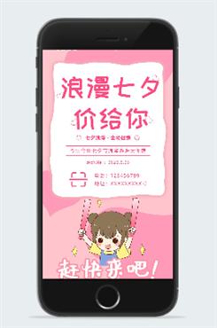 七夕全场促销海报
