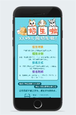 双语幼儿园招生海报