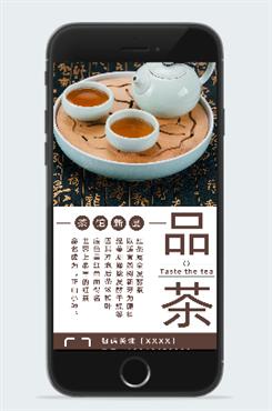 夏季茶叶促销宣传海报