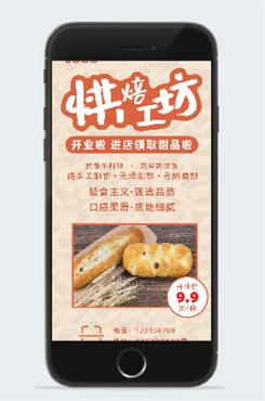 面包店开业宣传海报