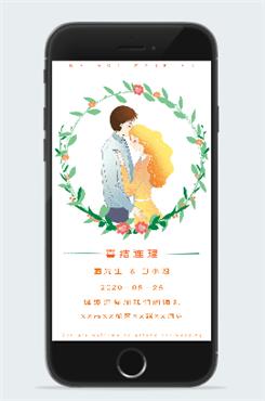 森系插画风婚礼邀请函