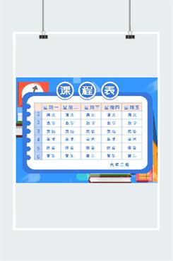 商务插画学校课程表图片