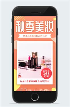 秋季美妆主题海报