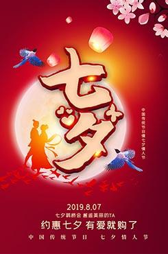 七夕节购物宣传海报