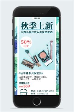 大牌化妆品新品上新促销海报