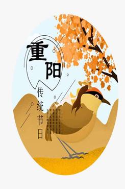 2020重阳节敬老宣传图片