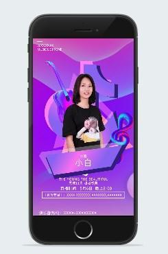 紫色酷炫直播宣传海报