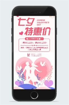 七夕情人节特价优惠海报