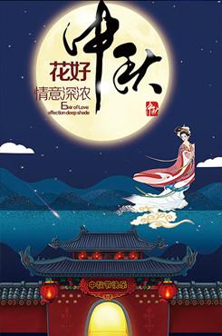 花好月圆中秋节图片插画