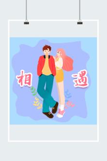 七夕节情侣相遇插画素材