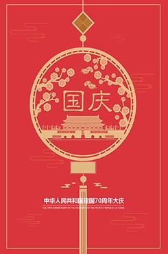 国庆海报背景图片