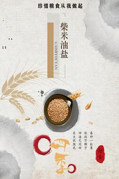 古风珍惜粮食宣传海报