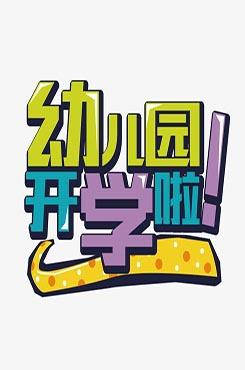 幼儿园开学啦字体背景图片