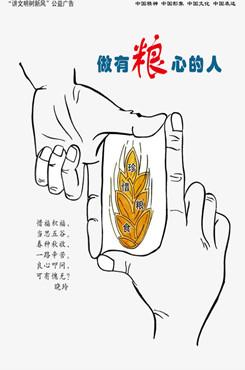 黑白手绘珍惜粮食海报