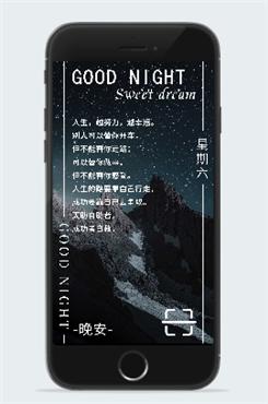 晚安星空背景图片