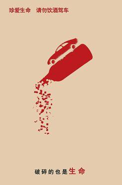 禁止酒驾创意海报