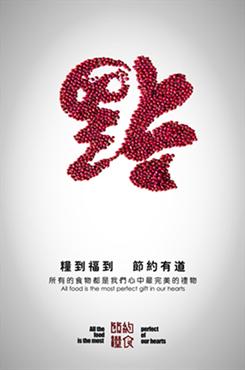 珍惜食物宣传海报