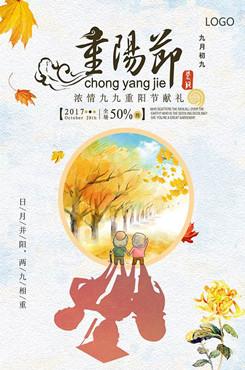 2020重阳节促销海报