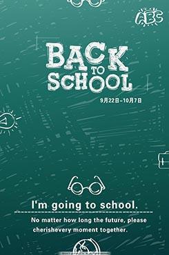 新学期返校宣传海报