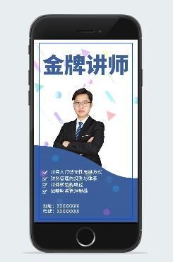商务风金牌讲师宣传海报