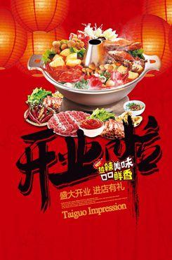 红色喜庆火锅店开业海报