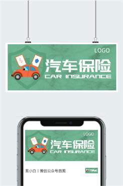 汽车保险广告宣传素材图片