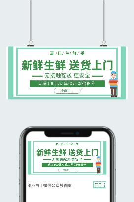夏日生鲜广告背景图片