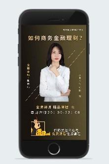 商务金融理财课程培训广告海报
