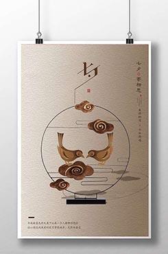 中国风喜鹊七夕宣传海报