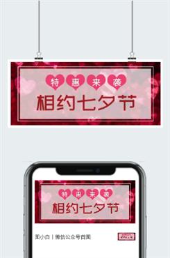 七夕节手机优惠促销图片