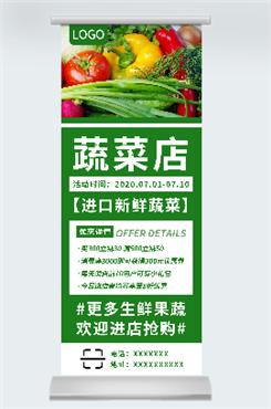 蔬菜店开业海报