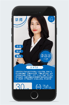 商务风讲师简介海报