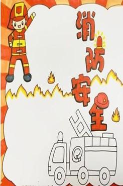 消防安全手抄报边框