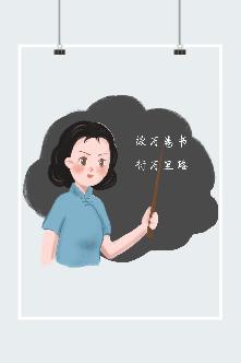 民国教师插画