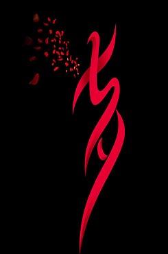七夕艺术字体设计