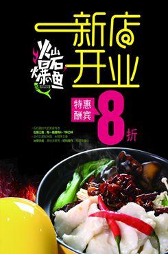 餐饮开业促销海报