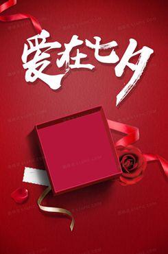 爱在七夕创意礼品盒图片