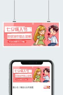 2020卡通七夕节图片