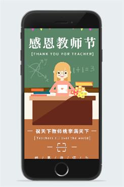 幼儿园教师节海报