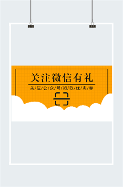 微信二维码排版图片